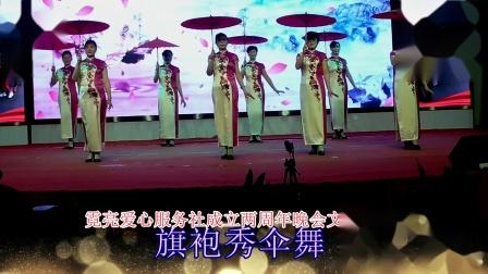 晚会文艺节目之《 旗袍秀伞舞》