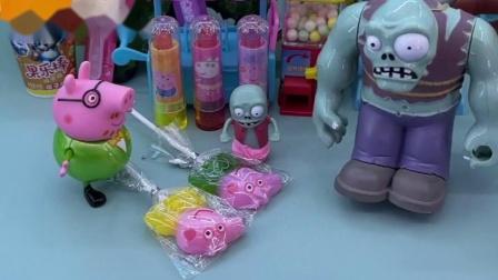 小僵尸想吃糖,可是巨人僵尸不让,那就走吧