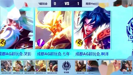 2020王者荣耀冬季冠军杯半决赛成都AG超玩会 vs 南京Hero久竞_2