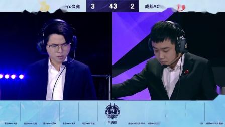 2020王者荣耀冬季冠军杯半决赛成都AG超玩会 vs 南京Hero久竞_6