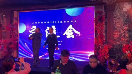 《 迎新春联谊会 》(许氏家族)光头阿中(2021.01.17)