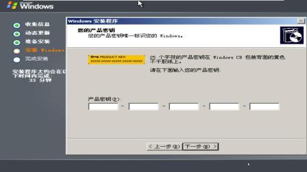 Windows Small Business Server 2003 R2 安装