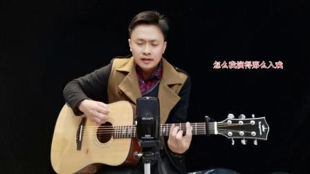 张远《嘉宾》吉他弹唱教学G调原版教学教程【友琴吉他教室】