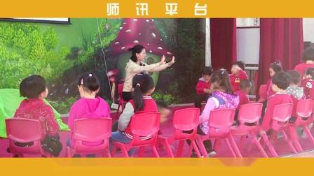 [师讯]幼儿园公开课《小熊圆圆脸》