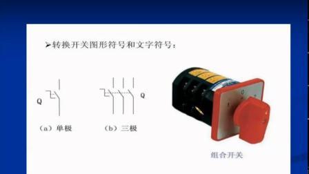 常用低压元器件讲解一72
