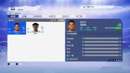 FIFA19 2021-01-20 08-15-20-932 三连击干倒那不勒斯!