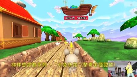 Kinect 奥比中光 体感小兔快跑V2-禁毒主题 躲避毒品