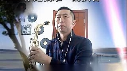DJ《你是我唯一的执着》王夏生萨克斯演奏
