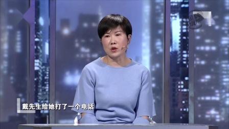 《金牌调解》 20210119 全职太太智斗花心丈夫