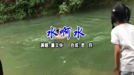 董文华-水啊水vcd宽