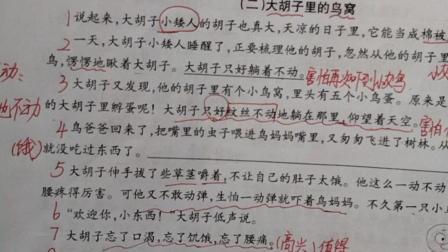 三年级语文《期末测试卷9》上