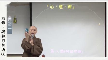 【十分鐘壇經】唯識心理學專題 見輝法師主講02