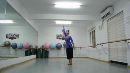 古典舞身韵班的身韵组合