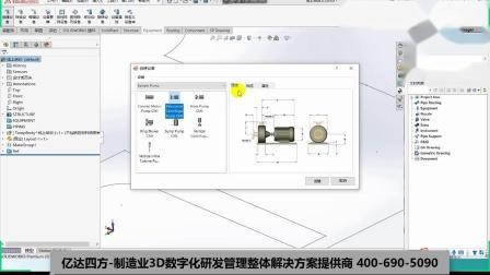工厂布局软件SolidPlant 3D CAD第二课-设备调用(上)