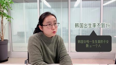 """【韩国出生率为""""0""""的背后?】(上)"""
