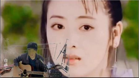 海滨   吉他弹唱 《女儿情》2