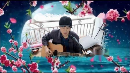 海滨   吉他弹唱 《女儿情》4