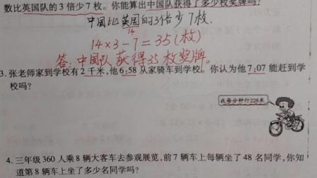 三年级数学《期末测试卷8》下