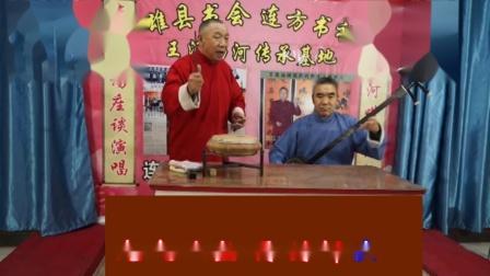 8连方西河,河北加油,(河北曲协字幕版)赵连方演唱,赵建桥伴奏2021,1.22