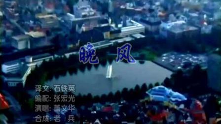 董文华-夜色vcd普(英语)