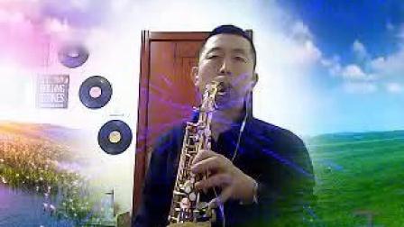 DJ《悲伤追你三万年》王夏生萨克斯演奏