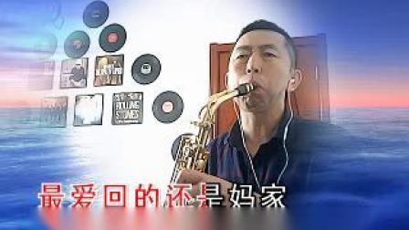 《最美的牵挂》王夏生萨克斯演奏