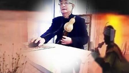 张鲁松.葫芦丝独奏.《葫芦丝的传说》F