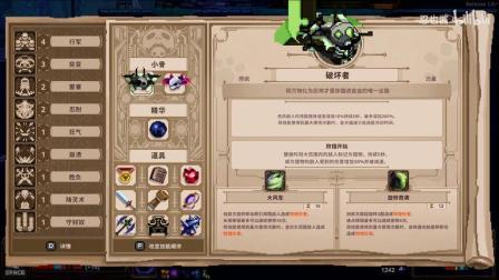 【转载忍也酱】《小骨英雄杀手》正式版全头骨全阶段评测1.双刀哥 破坏者