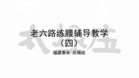 老六路练腰辅导教学-4