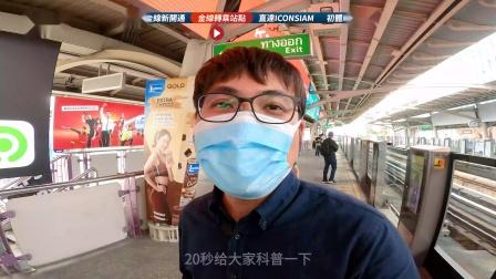 """试搭泰国第一部无人驾驶列车,听说还是""""中国制造""""的? 曼谷地铁"""