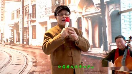 江苏路文化中心沪剧沙龙迎春联欢  《十二月花名》演唱者:张杏声