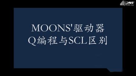 SCL与Q编程的区别