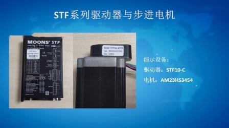 STF配置软件介绍