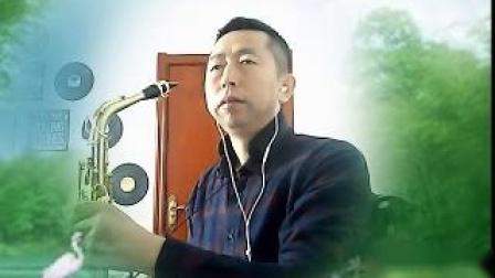 动感《鸿雁》王夏生萨克斯演奏