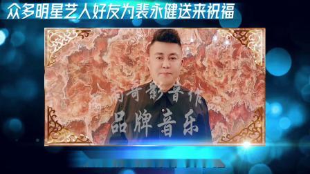 深圳市 永健艺人统筹工作室宣传片 雷雨哥作品