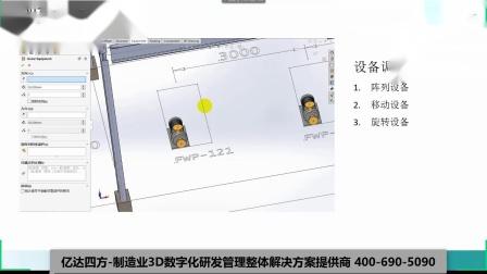 工厂布局软件SolidPlant 3D CAD第二课:设备调用(下)