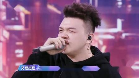 追光吧!哥哥:艾福杰尼比拼获胜,情绪崩溃流泪!