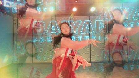 【白妍舞蹈】零基础古典舞《花间酒》