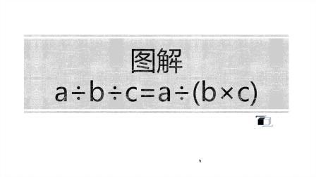 小学四年级数学下 图解 a/b/c=a/(b*c)