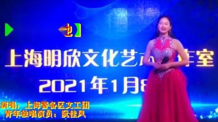 【欢天喜地】演唱:上海警备区文工团青年独唱演员:阮佳凤
