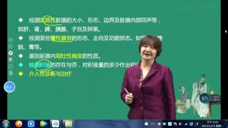 姜逸老师,医学教育网,中医执业医师,2021 助理医师网课资料