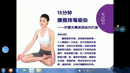 瑜伽基础动作教学,肢体动作,13分钟学会瑜伽,健身,止痛