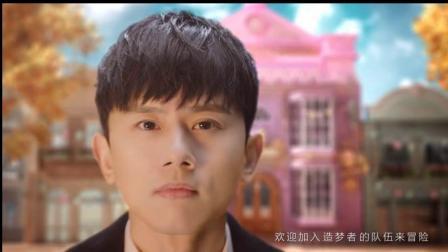 《梦想新大陆》代言人张杰同名主题曲MV正式发布!全平台宠爱上线
