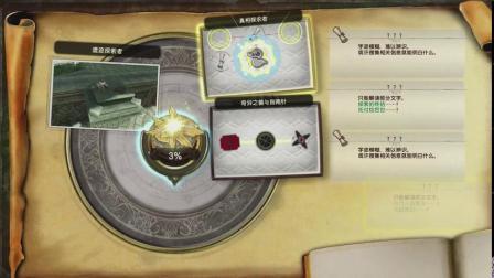 转载兔英菲涅特】《莱莎的炼金工房2》全剧情流程解说合集5.悠久祠堂3