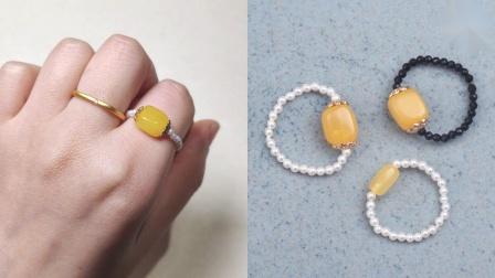【编绳】编一颗蜜糖豆戴在手上吧 手残党5分钟搞定 蜜蜡珍珠戒指diy手工手作材料包教程