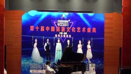 2020第十届中华民族文化艺术盛典曼音朗域儿童B组章钰彤《溜冰圆舞曲》