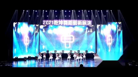 8 儿童舞蹈《我爱运动》乾坤舞蹈2021新年剧目展演第一场