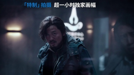 IMAX3D《刺杀小说家》终极预告