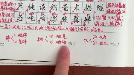 四下语文第六课