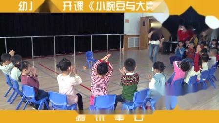 58.4师讯幼儿园公开课-《小豌豆与大青虫》